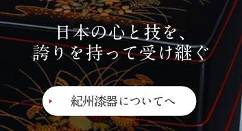 日本の心と技を、誇りを持って受け継ぐ