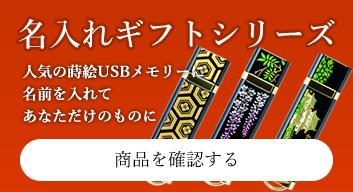 名入れギフトシリーズ 蒔絵USBメモリー