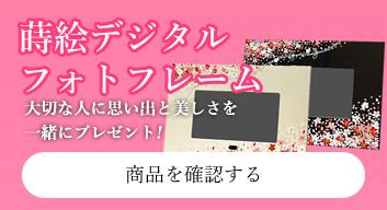 名入れギフトシリーズ 蒔絵デジタルフォトフレーム