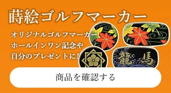 名入れギフトシリーズ 蒔絵ゴルフマーカー