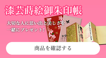 名入れギフトシリーズ 漆芸蒔絵御朱印帳